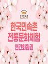한국민속촌 연간회원권
