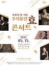〈우리 용인, 효 콘서트〉 - 용인