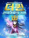 [판타지액션 어린이뮤지컬]더퀸_선덕여왕의 귀환 - 양산