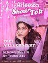 2021 에일리 전국투어 콘서트 'SHOW TOK' - 광주