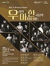 2021 K-Brunch Concert '우아한' 〈우리의 아침을 여는 한국음악〉 - 대전