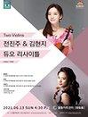 전진주&김현지 듀오 리사이틀 - 인천