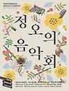 국립국악관현악단 〈정오의 음악회〉 5월