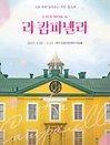 뮤지컬 〈라 캄파넬라〉 - 대구 아양아트센터 아양홀