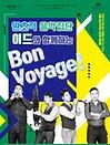 원초적음악집단 이드와 함께하는 Bon Voyage!