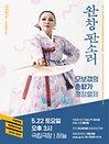 2021 국립창극단 〈완창판소리〉 5월