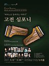 제25회 JMC피아노음악연구회 정기연주회 - 대전