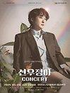 선우정아 콘서트 - 인천