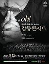 바리톤 김동규와 함께하는〈감동콘서트〉 - 천안