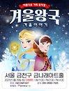 2021 가족뮤지컬 겨울이야기 - 서울