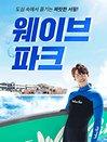 [경기 시흥]아시아최초 서핑테마파크 웨이브파크