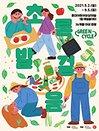용인어린이상상의숲 예술놀이터 〈초록발걸음(Green Cycle)〉