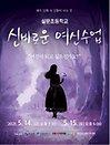 설문초등학교 〈신비로운 여신수업〉 - 수원