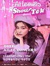 2021 에일리 전국투어 콘서트 'SHOW TOK' - 익산