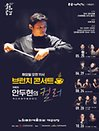 브런치 콘서트〈지휘자 안두현의 컬러〉