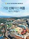 [제주]신화월드 워터파크 이용권(04.30~07.15)