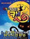 """2021년 특선가족뮤지컬""""어린이캣"""" - 여수"""