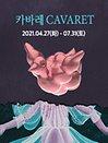 카바레 CAVARET展