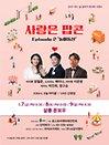 사랑은 팝콘 Episode 2 '놀이동산' - 온라인 티켓