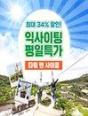 김해 가야테마파크 더블익스트림 평일특가 패키지(사이클 / 타워)