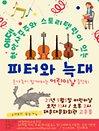 어린이날 음악회 에델현악사중주단의[피터와늑대]- 부산