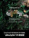 OnlyOneOf (온리원오브) 공식 팬클럽 'ultra lyOn' 1기 본모집