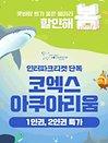 (서울/삼성) 코엑스 아쿠아리움 1인권/2인권 단독특가