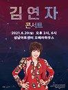 [성남]2021 김연자 라이브 콘서트
