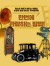 [강원]강릉 참소리축음기&에디슨과학박물관