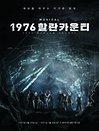 뮤지컬 〈1976 할란카운티〉