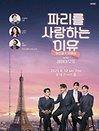 파리를 사랑하는 이유_뮤지컬&오페라
