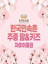 한국민속촌 맘&키즈 자유이용권