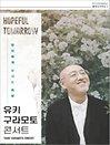 유키 구라모토 콘서트 - 인천