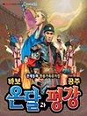 바보온달과 평강공주-대전