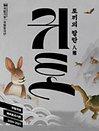 국립창극단 〈귀토-토끼의 팔란〉