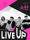 [Live Up!]ep.01 소란 콘서트 - 구리