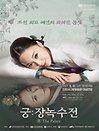 궁: 장녹수전 - 인천