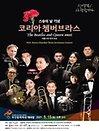 스승의 날 기념 코리아쳄버브라스 콘서트 - 부산