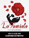 콘서트 오페라 〈라 트라비아타 La Traviata〉-안산