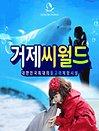 [경남] 거제씨월드 미들시즌 입장권(5~7월)
