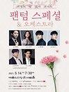팬텀 스페셜 & 오케스트라(5.14)