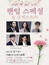 팬텀 스페셜 & 오케스트라(5.15)