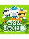 (서울/삼성) 코엑스 아쿠아리움 5월 입장권