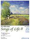 SONGS OF LIFE 2