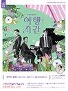 브런치콘서트 〈여행시간〉 (6월)