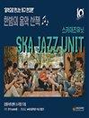 한밤의 음악 산책 - 스카 'SKA JAZZ UNIT'