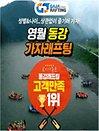 [강원/영월]동강 가자래프팅 패키지
