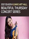 금호아트홀 아름다운 목요일 - 이수빈 Violin