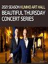 금호아트홀 아름다운 목요일 - 프랑수아 를뢰 Oboe 에마뉘엘 스트로세 Piano
