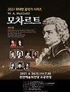2021 위대한 음악가 시리즈-모차르트 - 천안